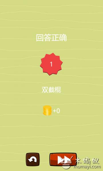 【免費棋類遊戲App】疯狂猜歌-APP點子