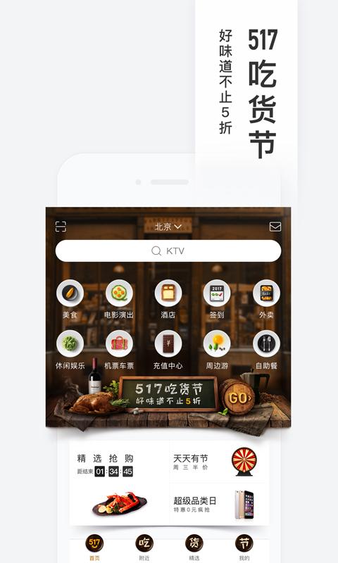 百度糯米-应用截图