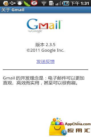 电子邮件 夏新定制版
