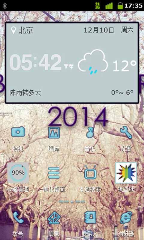 2014文艺范-91桌面主题-应用截图