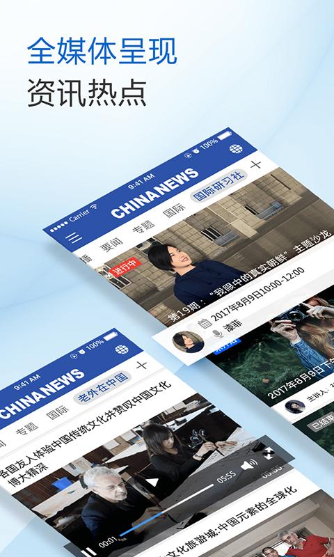 ChinaNews-应用截图