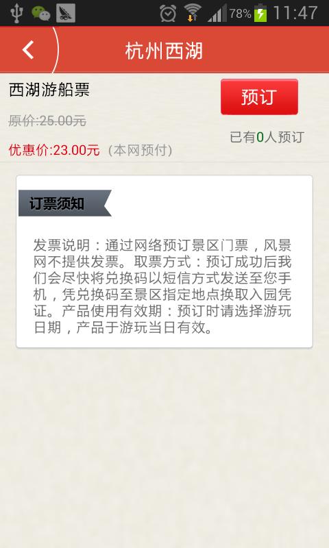 杭州西湖-应用截图