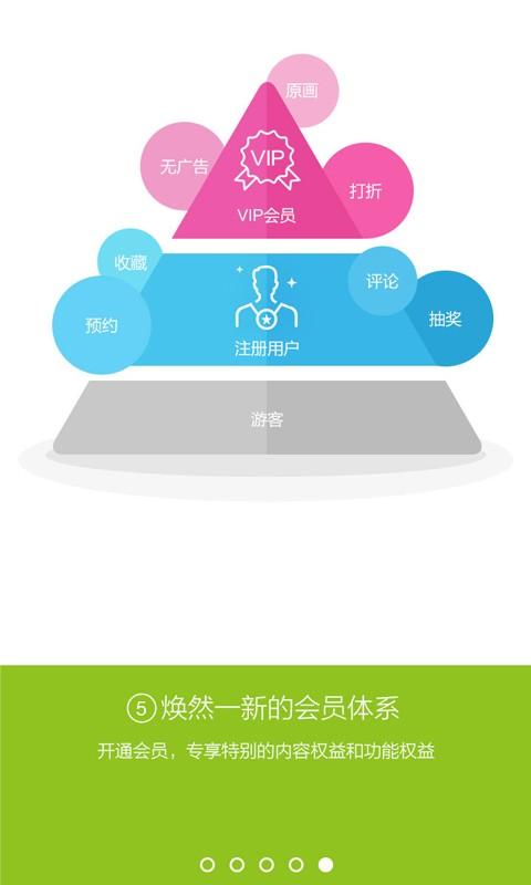 和视频畅享版 工具 App-癮科技App