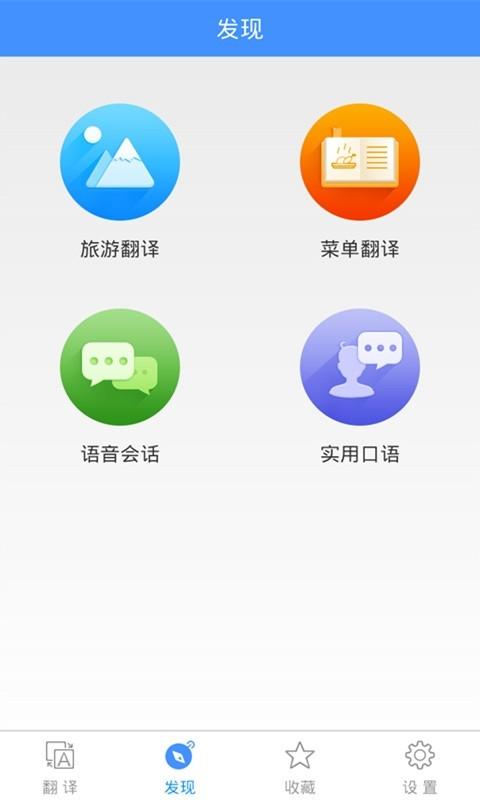 【免費生產應用App】百度翻译-APP點子