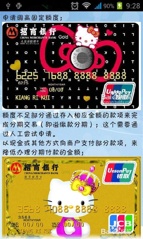招商银行信用卡百宝箱 財經 App-愛順發玩APP