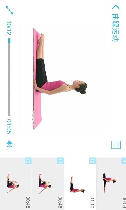 跑步者瑜伽|玩工具App免費|玩APPs