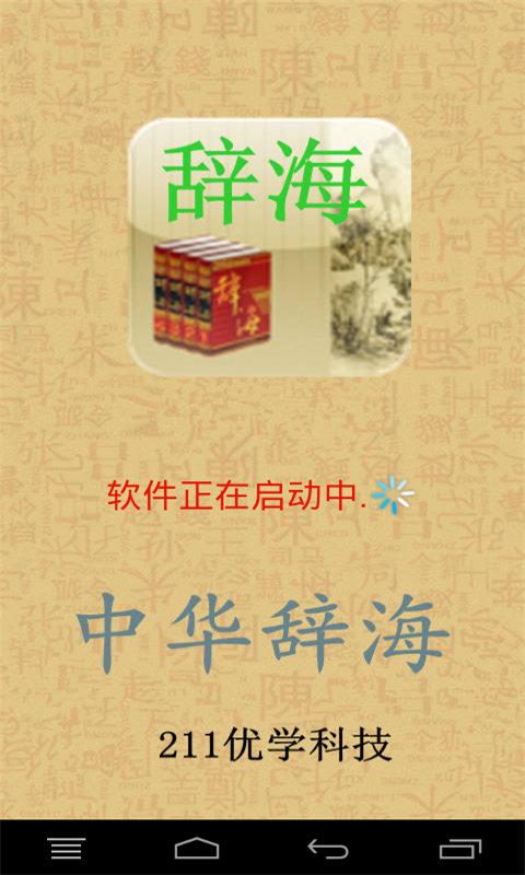 是一個練習中文發音與漢語拼音的網站,使用者可從站上 ... - ...