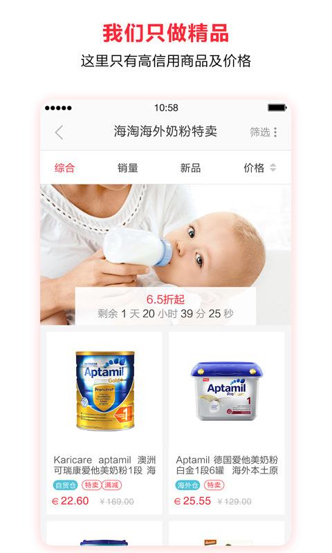 国际妈咪海淘母婴商城-应用截图