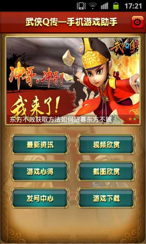 武侠Q传-手机游戏助手