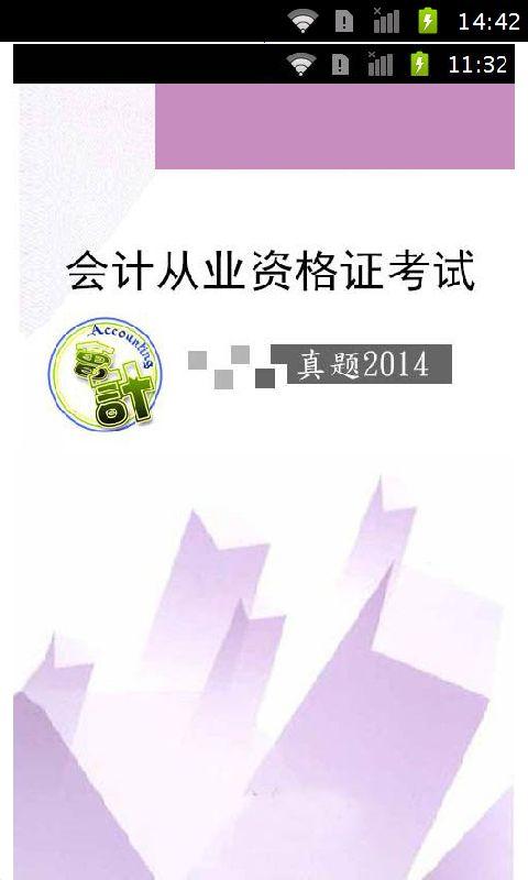 玩生產應用App|会计从业资格证考试真题2014免費|APP試玩