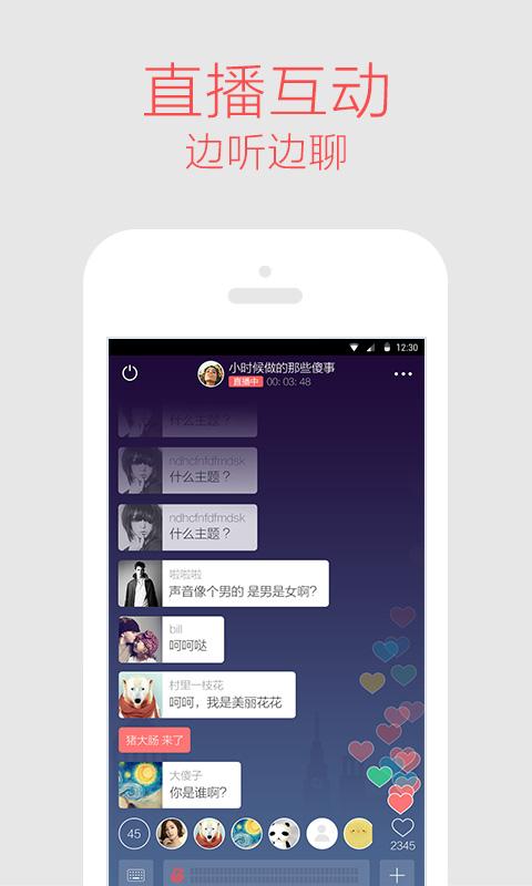 玩媒體與影片App|考拉FM电台收音机 免費|APP試玩