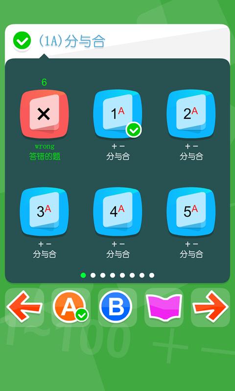 小学一年级口算|玩生產應用App免費|玩APPs