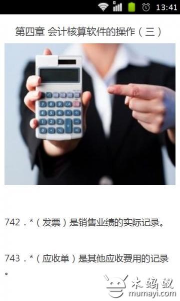 【免費生產應用App】会计从业资格考试初级会计电算化1000题-APP點子