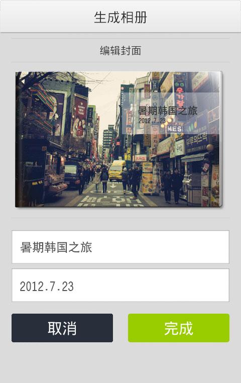 玩免費攝影APP|下載青苹果相册 app不用錢|硬是要APP