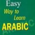 阿拉伯语易