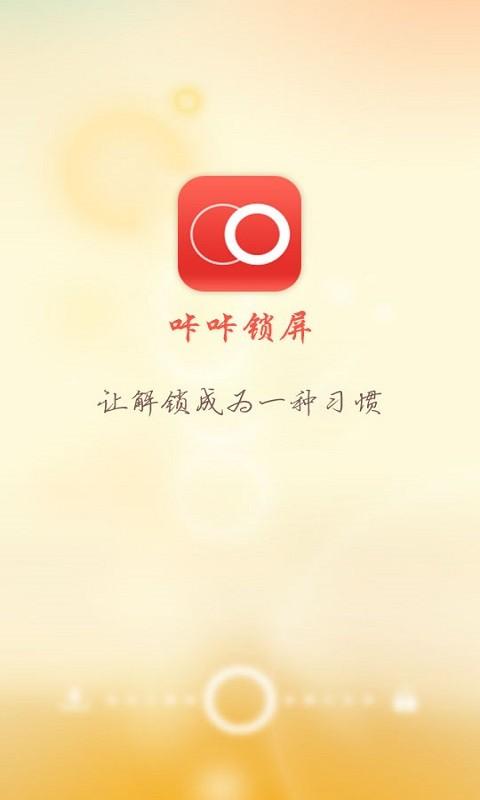 [Cydia教學]鎖屏超方便: 最常用Apps 一掃即開啟  Appappapps.com ...