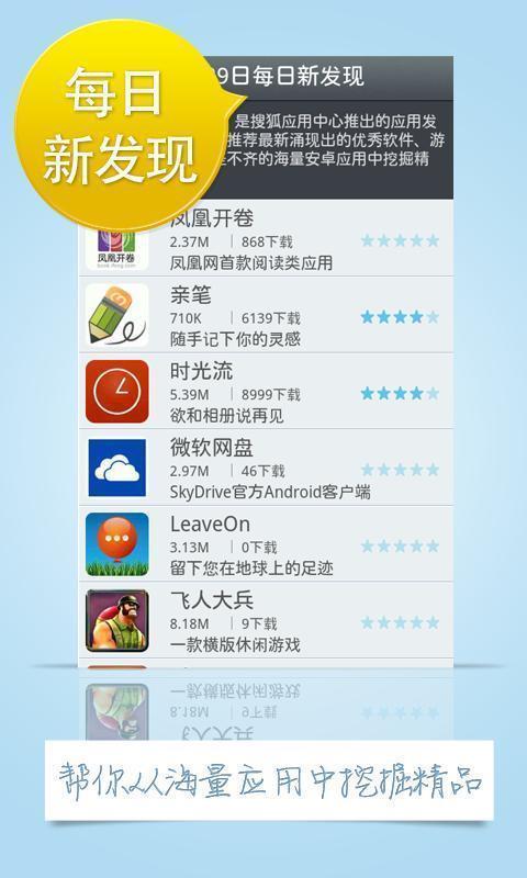 玩免費工具APP|下載搜狐应用中心 app不用錢|硬是要APP