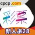 cp彩票-用户首选工具