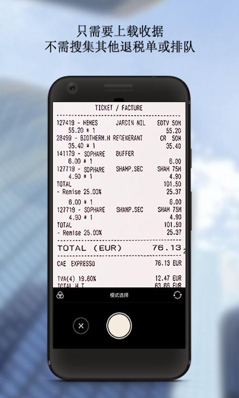 TaxFree4U-应用截图