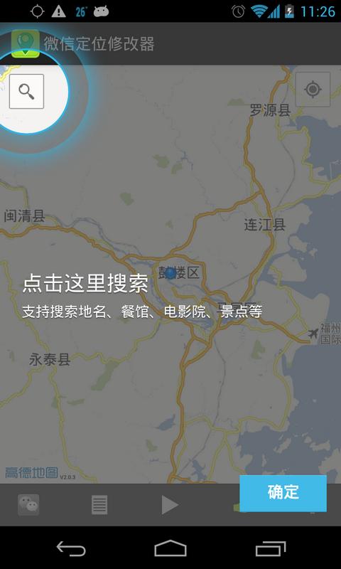 【免費工具App】微信定位修改器-APP點子