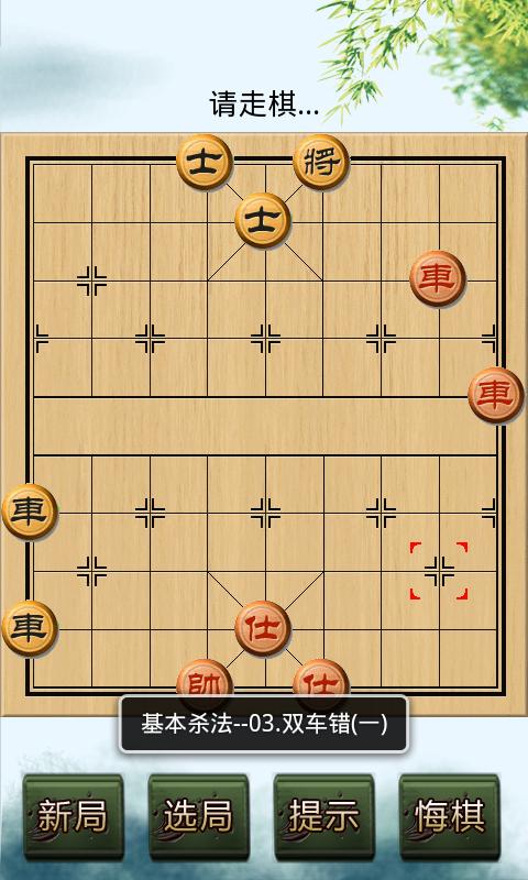 【免費棋類遊戲App】来来中国象棋-APP點子