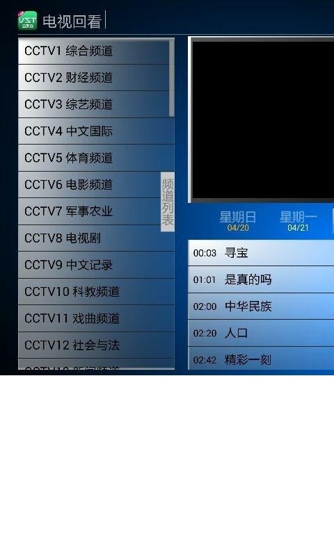 玩免費媒體與影片APP|下載VST云电视 app不用錢|硬是要APP