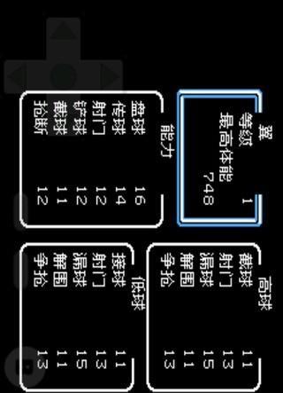 天使之翼2中文全明星|玩體育競技App免費|玩APPs