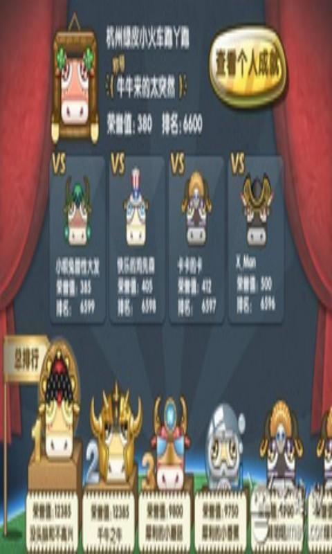牛牛骰子 棋類遊戲 App-癮科技App