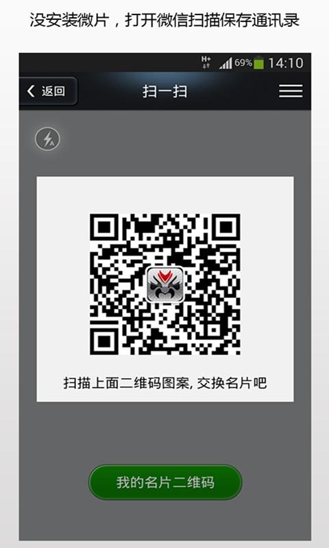 微片|玩社交App免費|玩APPs