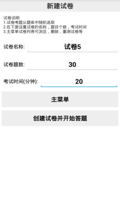 临床执业医师题库 生產應用 App-愛順發玩APP