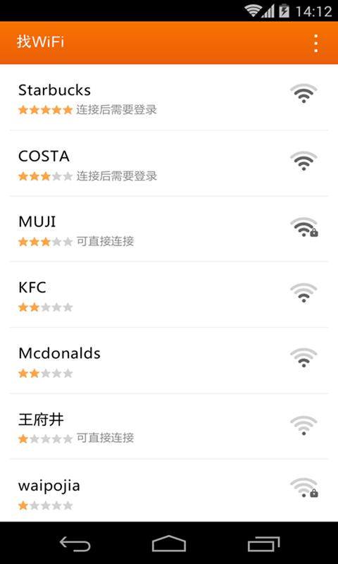 找WiFi