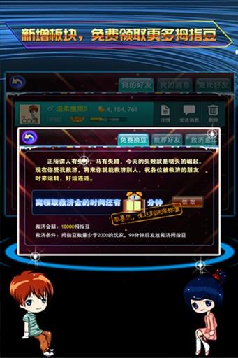 【免費棋類遊戲App】拇指金三顺-APP點子
