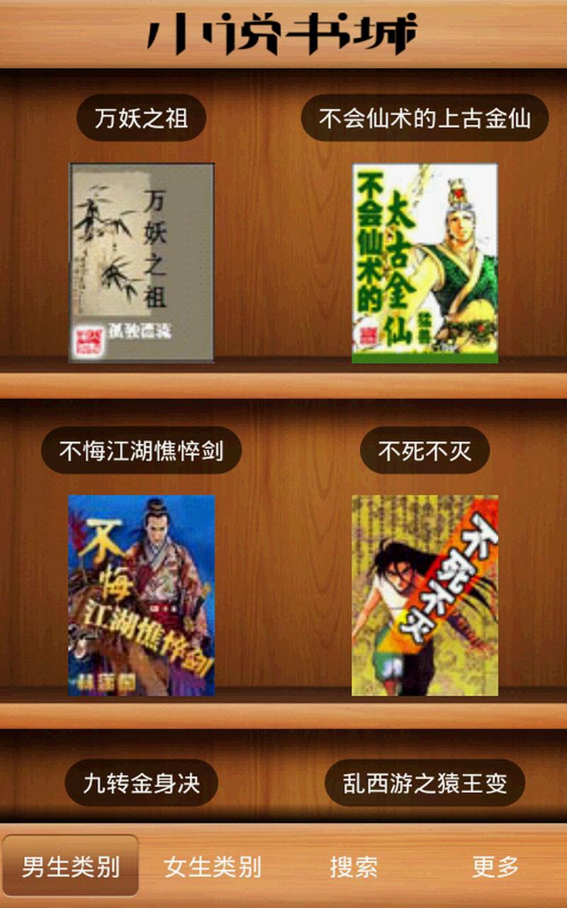 小说书城 生活 App-愛順發玩APP
