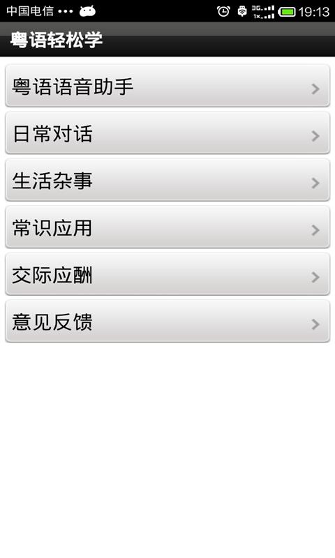 粤语轻松学