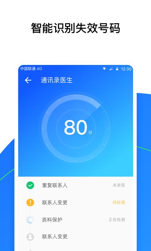 QQ同步助手-应用截图