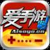 模擬App|爱手游 LOGO-3C達人阿輝的APP