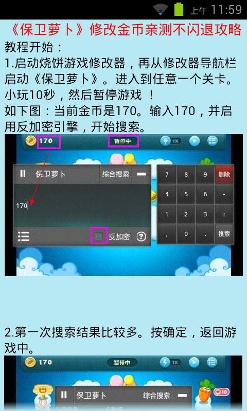 玩免費模擬APP|下載烧饼游戏辅助大师 app不用錢|硬是要APP