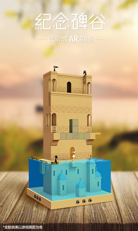 纪念碑谷-应用截图