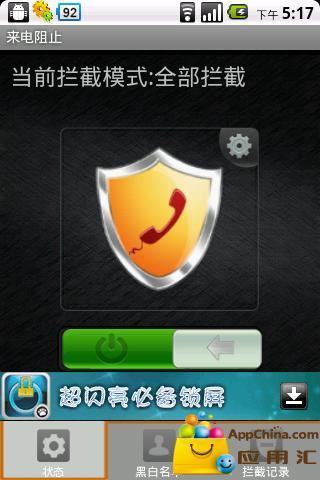 玩工具App|来电阻止免費|APP試玩