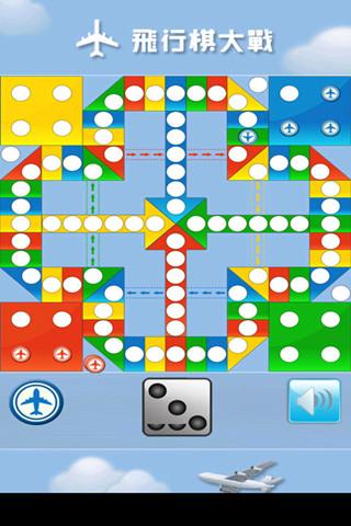 免費下載棋類遊戲APP|口袋飞行棋 app開箱文|APP開箱王