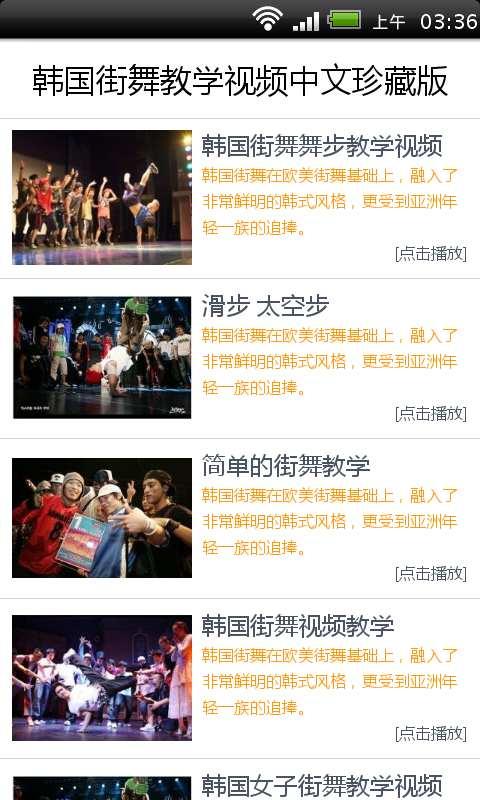韩国街舞教学视频中文珍藏版