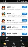 QQ下载器2012|玩工具App免費|玩APPs