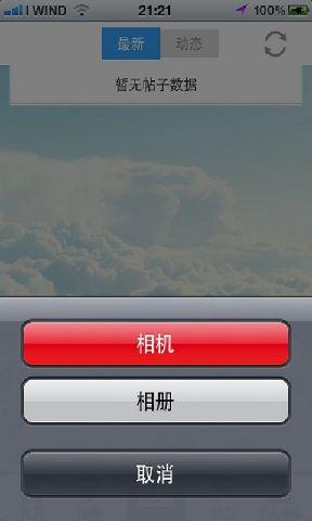 来吐槽 社交 App-愛順發玩APP