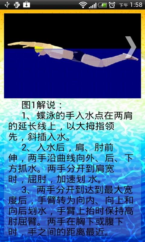 玩免費體育競技APP|下載游泳教程 app不用錢|硬是要APP