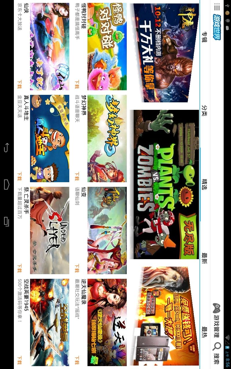 【免費工具App】游戏世界HD-APP點子