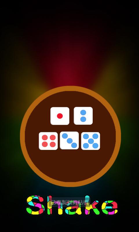 免費棋類遊戲App|大话shake|阿達玩APP