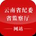 云南省纪委网站
