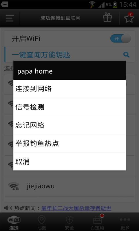玩免費工具APP|下載WiFi万能钥匙 app不用錢|硬是要APP