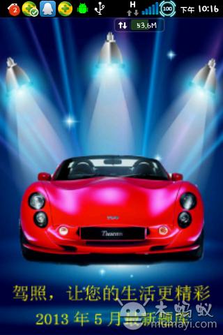 玩生產應用App|驾照笔试模拟考试系统免費|APP試玩
