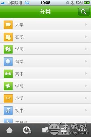 玩生產應用App|学习应用大全免費|APP試玩